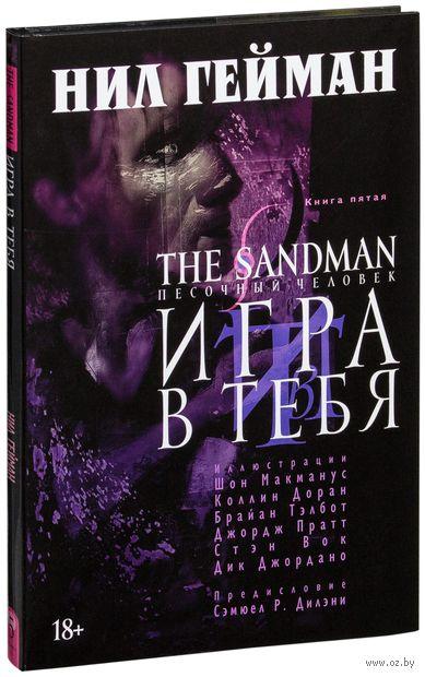 The Sandman. Песочный человек. Игра в тебя. Нил Гейман
