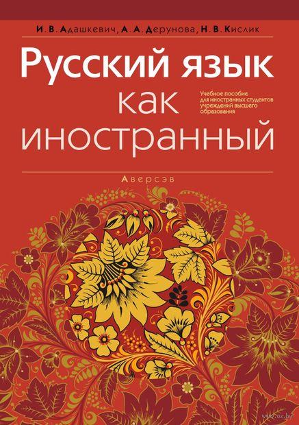 Русский язык как иностранный. Н. Кислик, И. Адашкевич , А. Дерунова