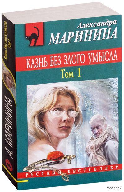 Казнь без злого умысла. Том 1 (м). Александра Маринина