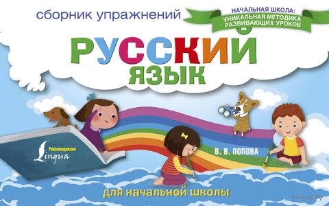 Русский язык. Сборник упражнений для начальной школы — фото, картинка