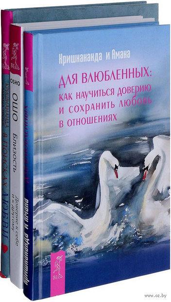 Близость. В поисках любви. Для влюбленных (комплект из 3-х книг) — фото, картинка