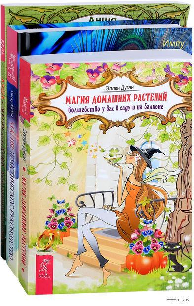 Магия домашних растений. Магия. Практическое руководство. Базовый курс по экстрасенсорике. Магия для дома (комплект из 3-х книг) — фото, картинка