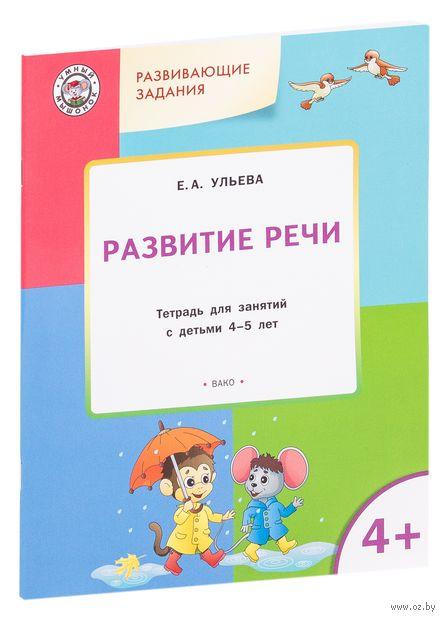 Развитие речи. Тетрадь для занятий с детьми 4-5 лет — фото, картинка