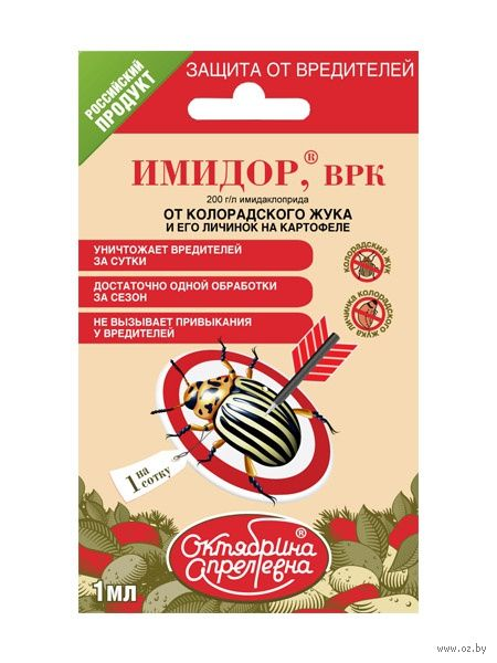 "Средство от колорадского жука ""Имидop"" (1 мл) — фото, картинка"