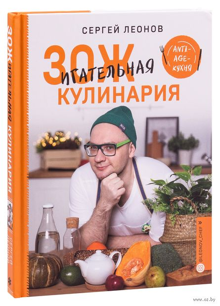 ЗОЖигательная кулинария. Anti-age-кухня — фото, картинка