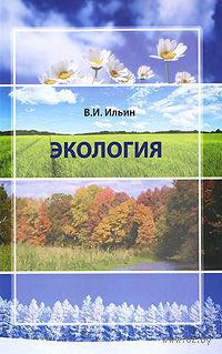 Экология. Владимир Ильин