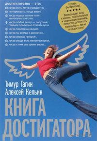 Книга достигатора (м). Тимур Гагин, Алексей Кельин