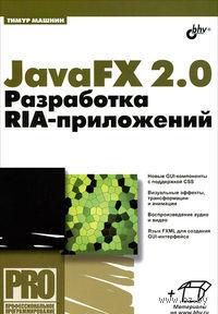 JavaFX 2.0. Разработка RIA-приложений. Тимур Машнин