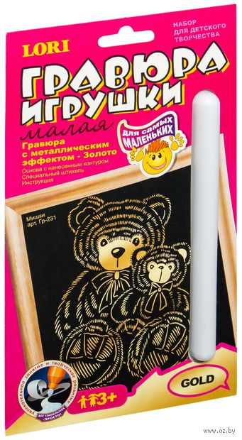 "Гравюра ""Мишки"" (золото) — фото, картинка"