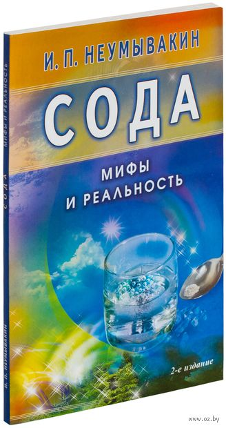 Сода. Мифы и реальность — фото, картинка