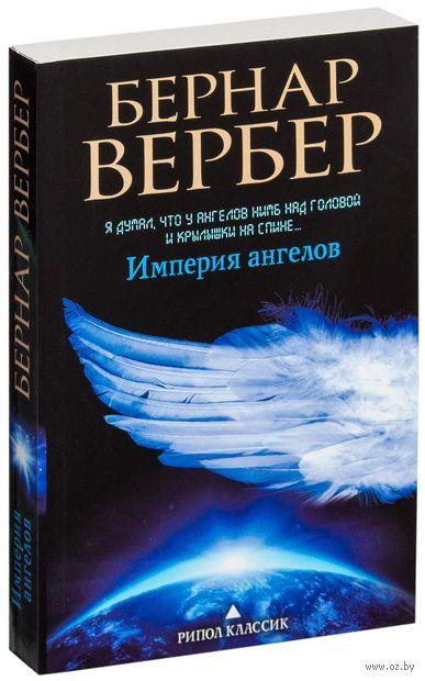 Империя ангелов — фото, картинка