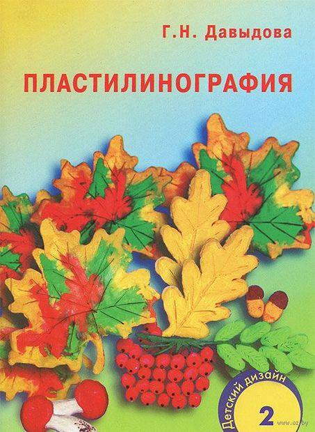 Пластилинография. Выпуск 2. Галина Давыдова
