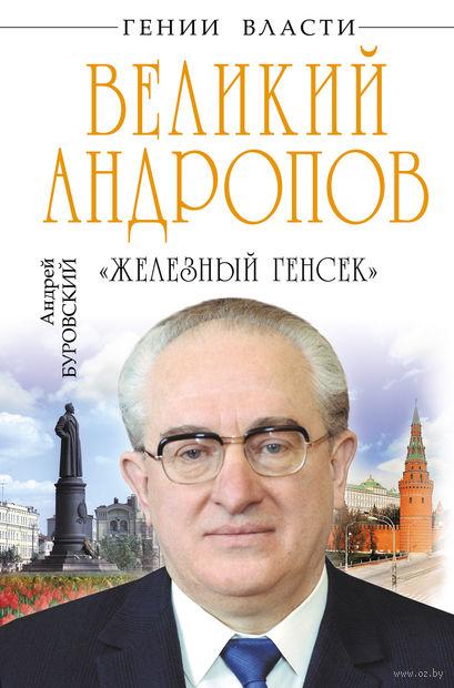 """Великий Андропов. """"Железный генсек"""". Андрей Буровский"""