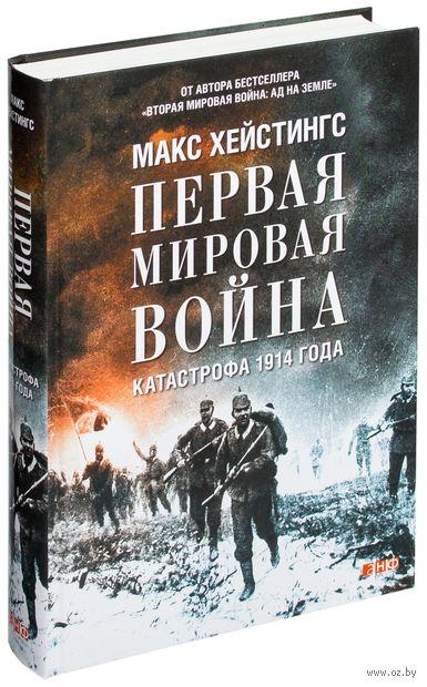Первая мировая война. Катастрофа 1914 года. Макс Хейстингс