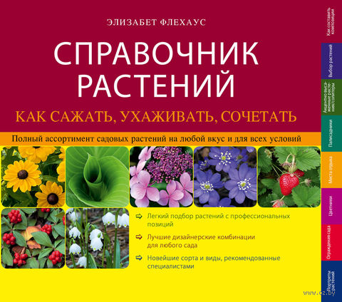 Справочник растений. Как сажать, ухаживать, сочетать. Элизабет Флехаус