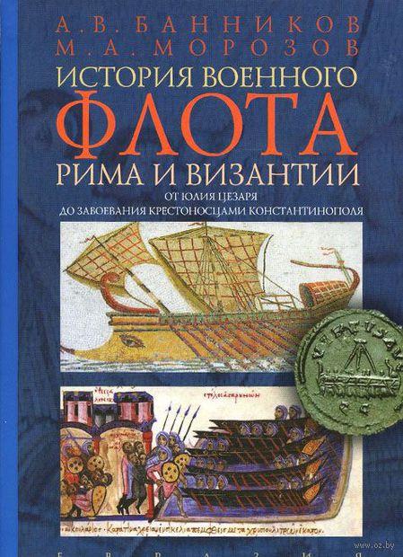 История военного флота Рима и Византии. Андрей Банников