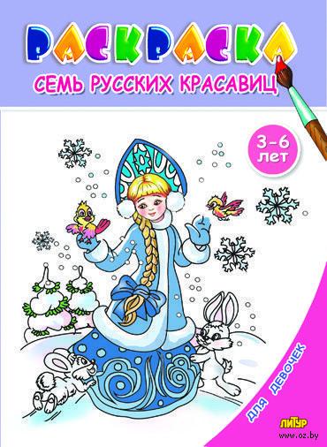 Семь русских красавиц. Раскраска