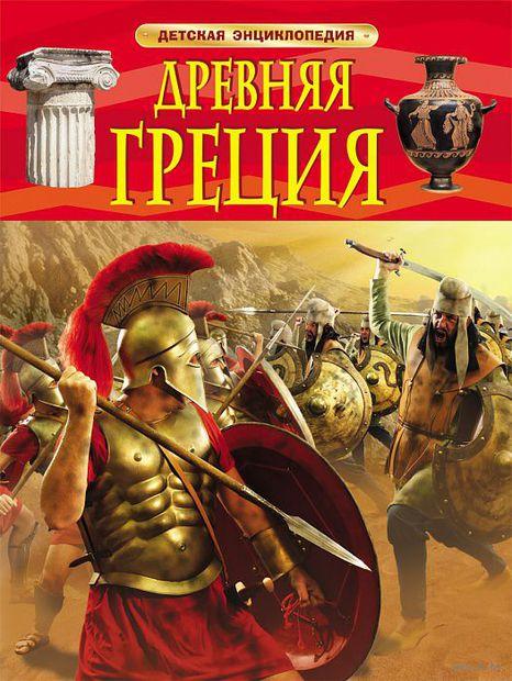 Древняя Греция. Филипп Стил