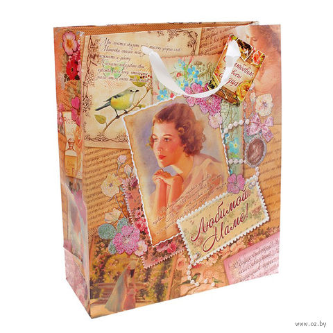 "Пакет бумажный подарочный ""Любимой маме"" (26х32х10 см; арт. 10320935)"
