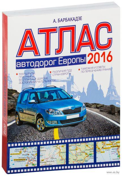 Атлас автодорог Европы 2016. Андрей Барбакадзе