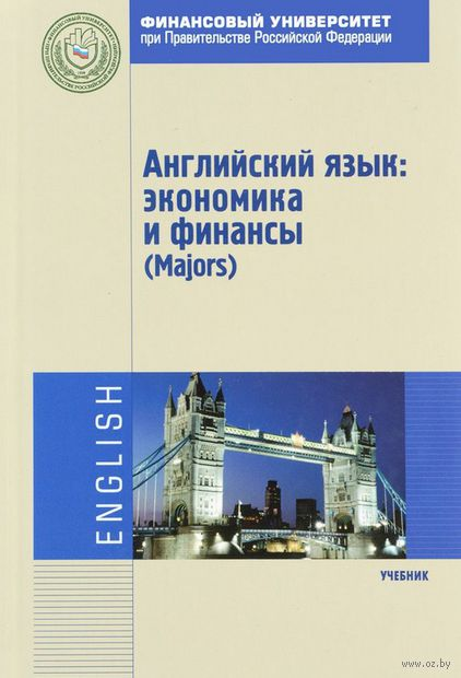 Английский язык. Экономика и финансы (Majors) — фото, картинка
