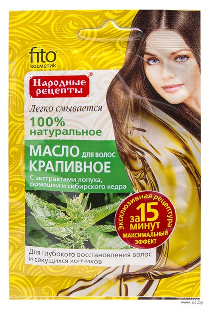"""Масло для волос """"Крапивное"""" (20 мл) — фото, картинка"""