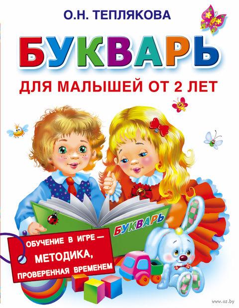 Букварь для малышей от 2-х лет. Ольга Теплякова