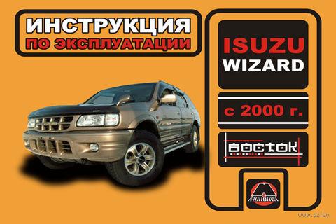 Isuzu Wizard с 2000 г. Инструкция по эксплуатации и обслуживанию