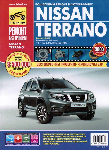 Nissan Terrano. Руководство по эксплуатации, техническому обслуживанию и ремонту — фото, картинка