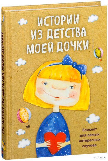 Истории из детства моей дочки. Блокнот для самых интересных случаев — фото, картинка