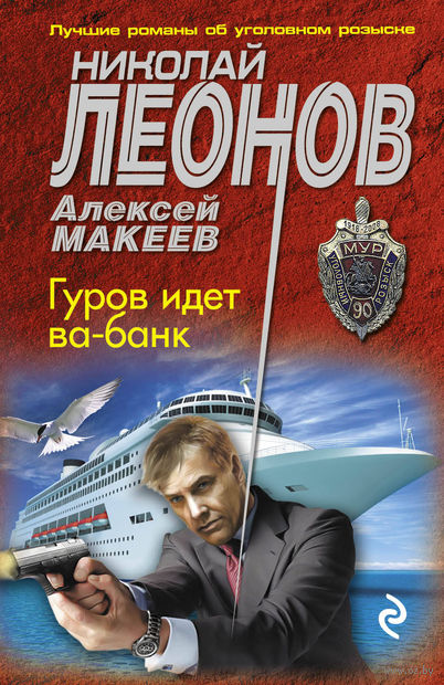 Гуров идет ва-банк — фото, картинка