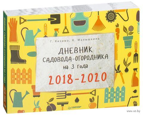 Дневник садовода-огородника на 3 года. 2018-2020 — фото, картинка