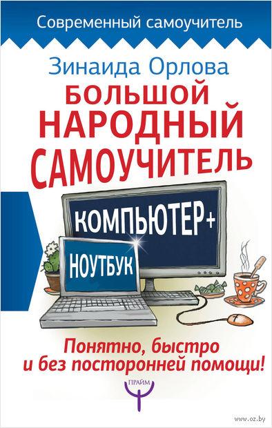 Большой народный самоучитель. Компьютер + ноутбук. Понятно, быстро и без посторонней помощи! — фото, картинка
