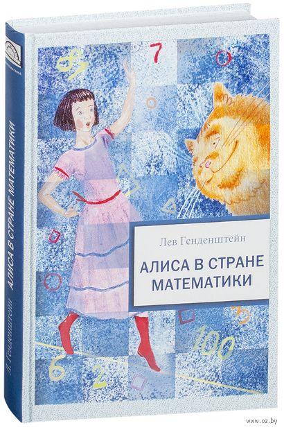 Алиса в Стране Математики — фото, картинка