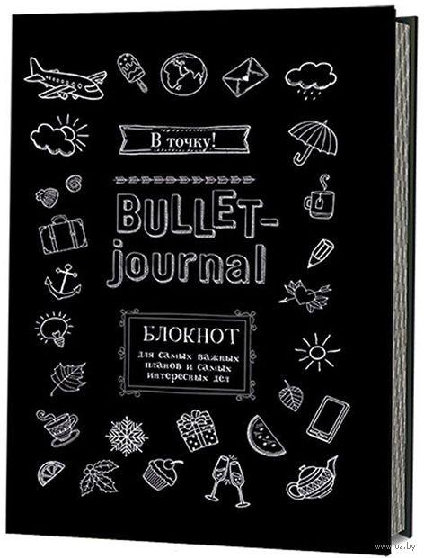 Bullet-journal. Блокнот для самых важных планов и самых интересных дел (черный) — фото, картинка