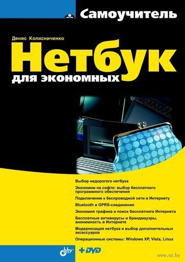 Нетбук для экономных (+ DVD). Денис Колисниченко