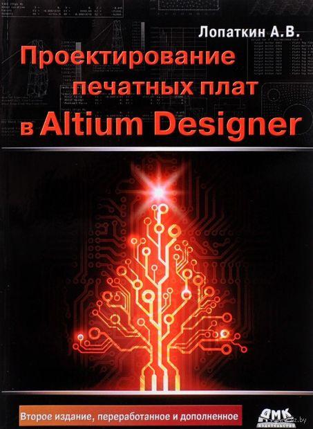 Проектирование печатных плат в Altium Designer — фото, картинка