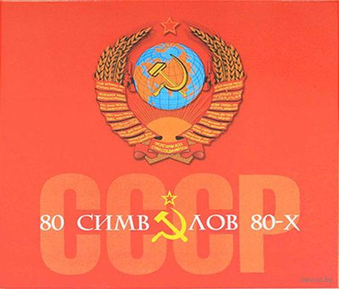 СССР. 80 символов 80-х (концептуальное подарочное издание). Светлана Ратокова, Нина Дыбала