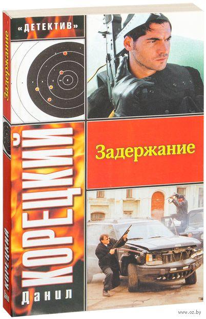 Задержание (м). Данил Корецкий