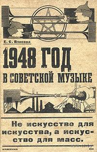 1948 год в советской музыке. Екатерина Власова