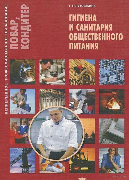 Гигиена и санитария общественного питания. Галина Лутошкина