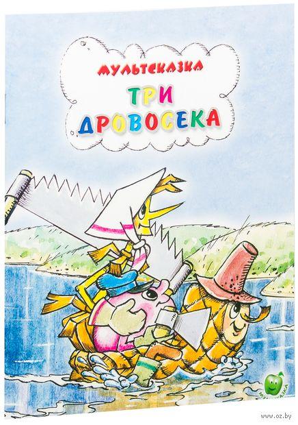 Три дровосека. Сюзанна Бялковская