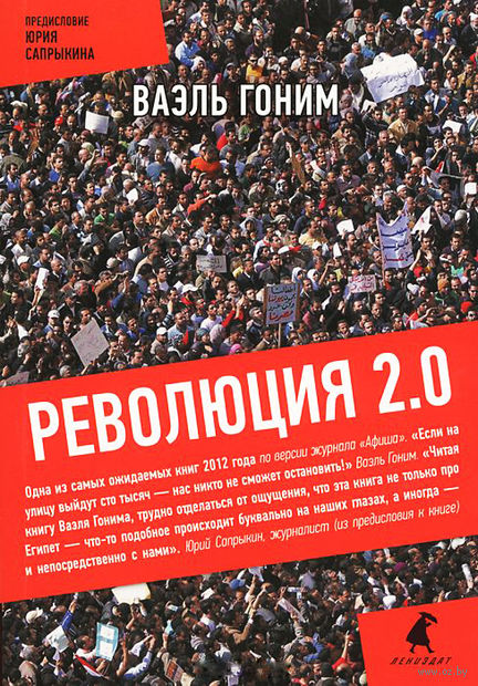 Революция 2.0. Ваэль Гоним