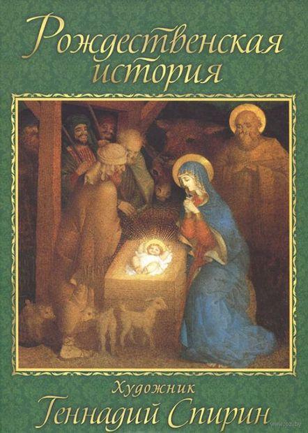 Рождественская история — фото, картинка