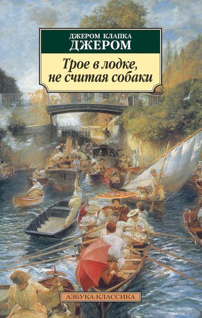 Трое в лодке, не считая собаки — фото, картинка