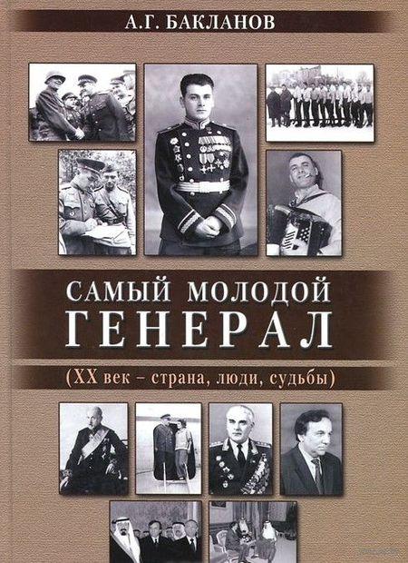 Самый молодой генерал. А. Бакланов