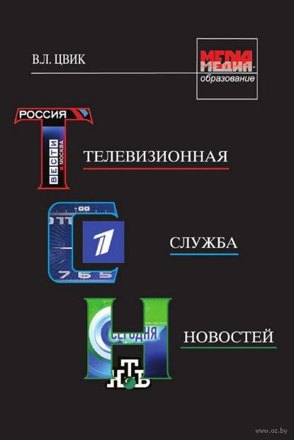Телевизионная служба новостей. Валерий Цвик