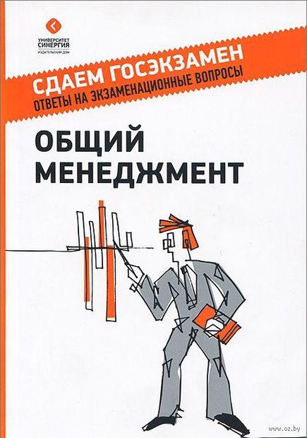 Общий менеджмент. П. Михненко