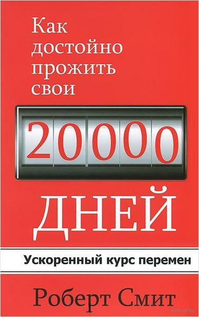 Как достойно прожить свои 20 000 дней — фото, картинка