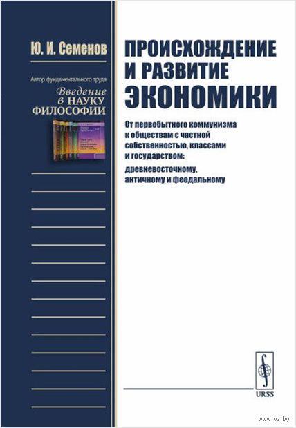 Происхождение и развитие экономики. Юрий Семенов